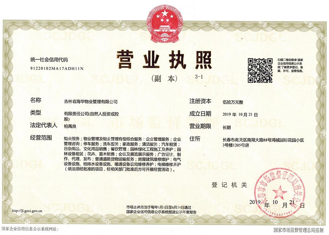 吉林省海华物业管理betway88必威体育官网手机版