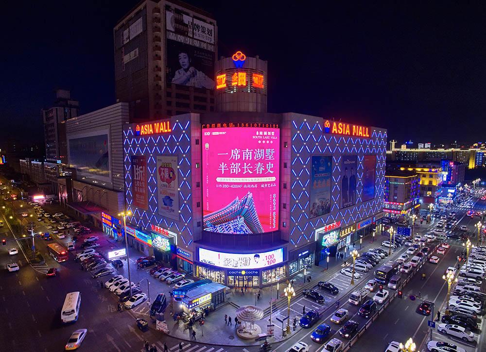 亚细亚百货购物中心