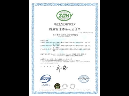 ISO9001质量认证2016年新-002