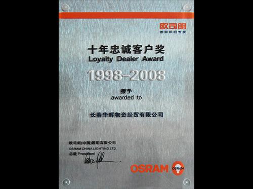 1998-2008欧司朗十年忠诚客户奖