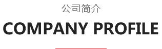 必威体育betwaybetway网页版简介